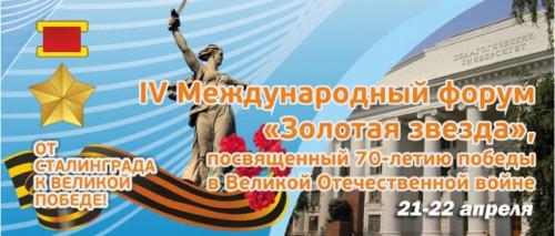 IV Международный форум «Золотая звезда», посвященный 70-летию Победы советского народа в Великой Отечественной войне 1941-1945 гг.