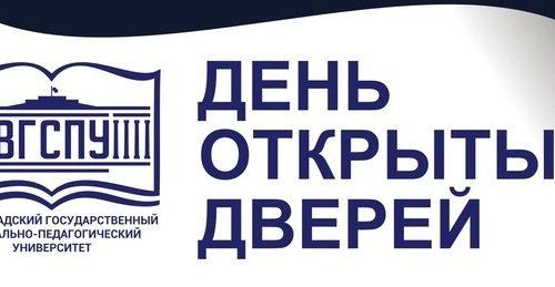 День Открытых дверей ВГСПУ