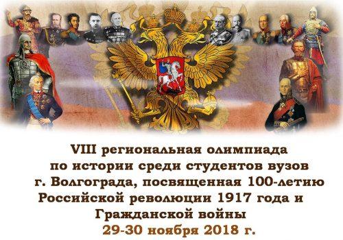 VIII Региональная олимпиада по истории России
