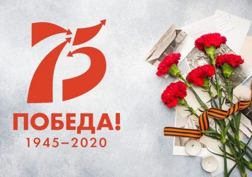 День 75-летия Победы в Великой Отечественной войне