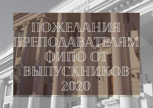 Видео-поздравления выпускников-2020