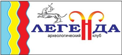 Молодежный археологический клуб «Легенда»