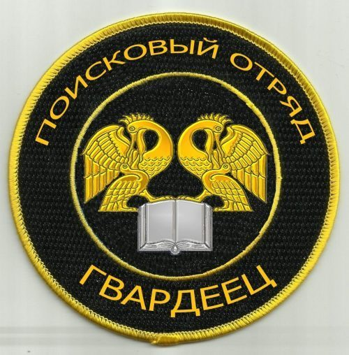 Поисковый отряд «Гвардеец» ВГСПУ
