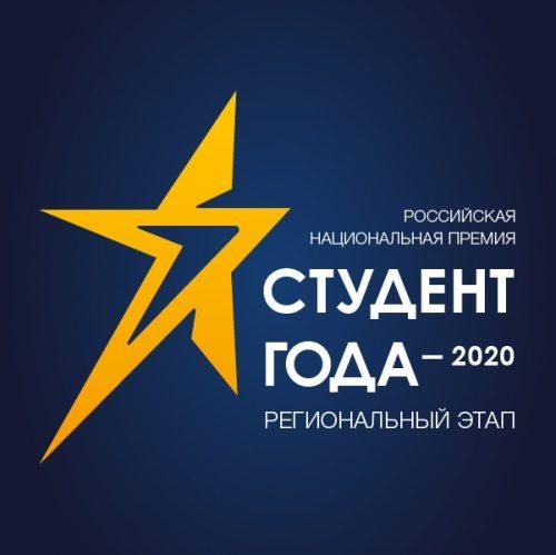 Конкурс СТУДЕНТ ГОДА-2020
