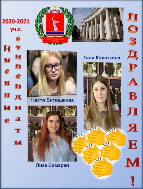 Студенты ФИПО стали именными стипендиатами Волгоградской области