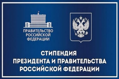 Гордимся стипендиатами Правительства и Президента РФ !