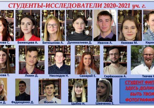 Студенты-исследователи ФИиПО