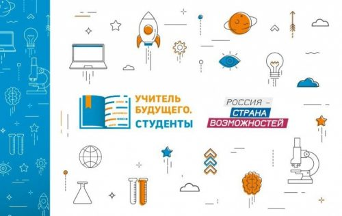 Студенты ФИиПО — полуфиналисты конкурса «Учитель будущего. Студенты»