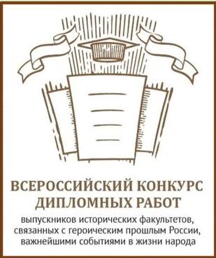 Всероссийский конкурс дипломных работ