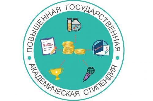 Итоги конкурса портфолио на повышенную государственную академическую стипендию