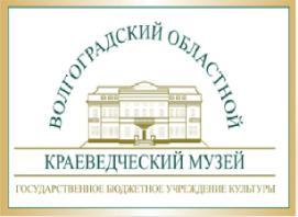 XXXII Волгоградские областные краеведческие чтения
