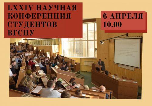 LXXIV научная конференция студентов ВГСПУ