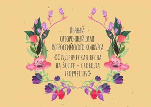 Отборочный этап Всероссийского конкурса «Студенческая весна на Волге – свобода творчеству»