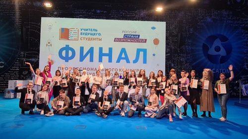 Дмитрий Лозин — победитель конкурса «Учитель будущего.Студенты»!