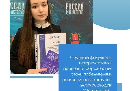 Студенты ФИиПО — победители регионального конкурса экскурсоводов «Museum Like»