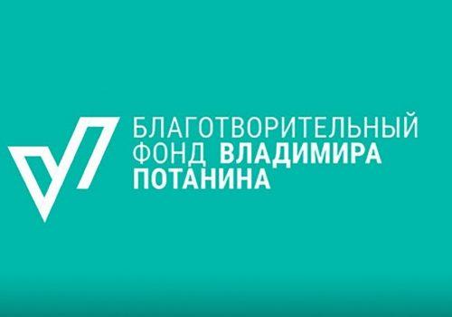 Студенты ФИиПО — победители стипендиального конкурса фонда В.Потанина!