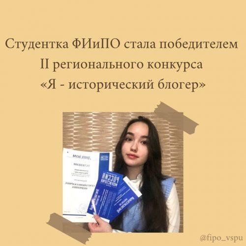 Победа в региональном конкурсе «Я — исторический блогер»
