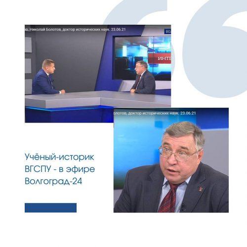 Профессор ФИиПО Н.А.Болотов в эфире «Волгоград-24»