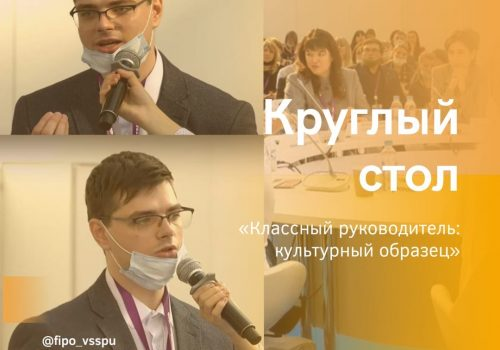 Студент ФИиПО на Всероссийском форуме классных руководителей